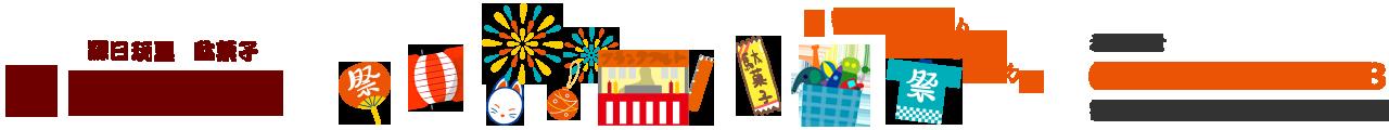 熊本市新町にある縁日玩具、駄菓子、花火の老舗問屋むろや